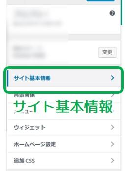 サイト基本情報