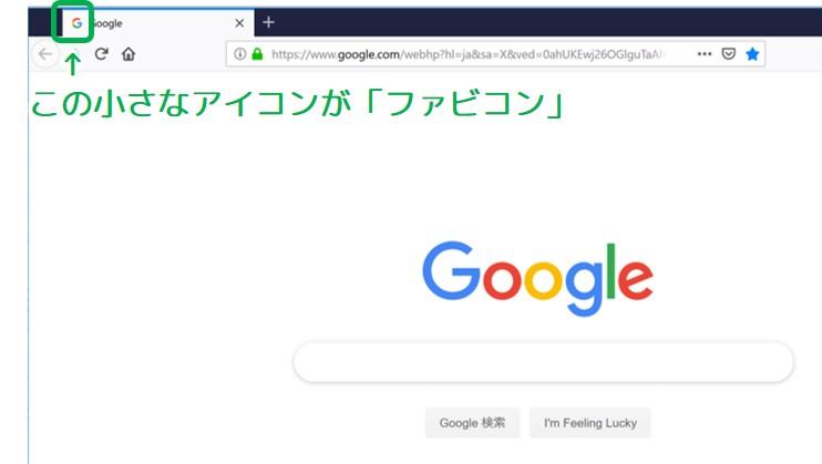 Googleのファビコン
