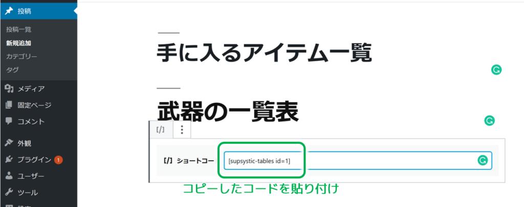 ショートコードを貼り付けて表の挿入