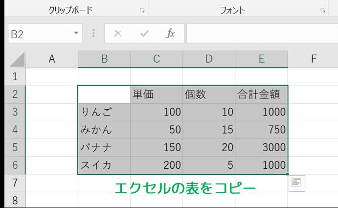 エクセルの表をコピー